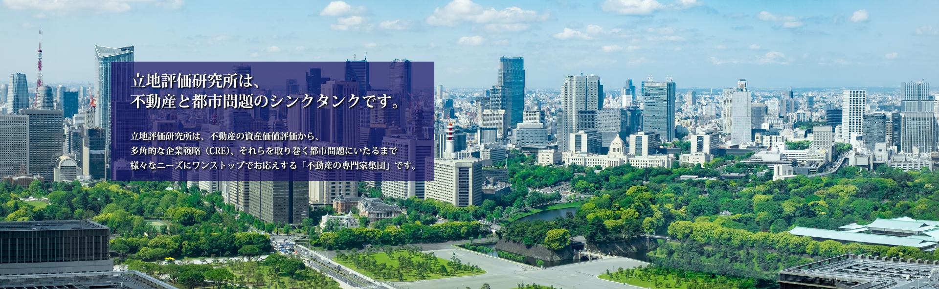 立地評価研究所は、不動産と都市問題のシンクタンクです。