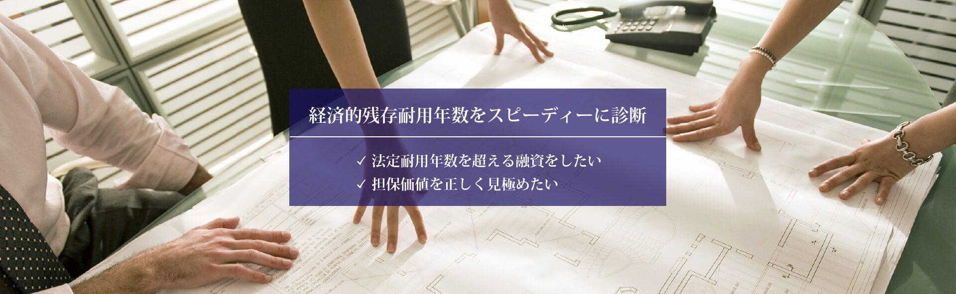 金融機関向け 建築物耐用年数診断サービス